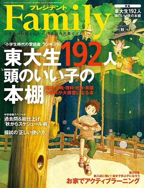 東大生が小学生時代に読んだ本【プレジデントFamily2018年秋号より】