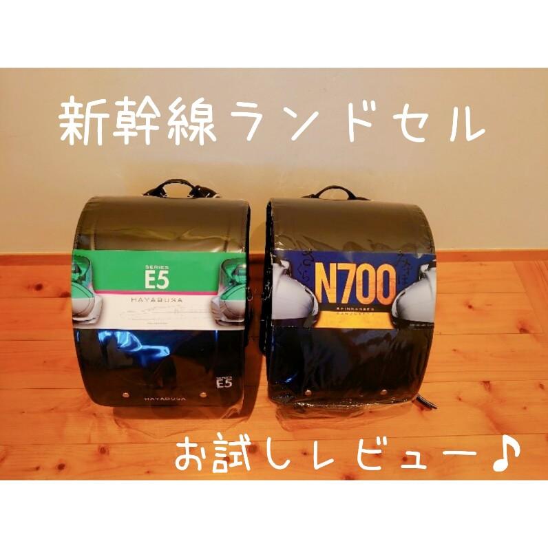 はやぶさ?みずほ・さくら?新幹線ランドセル無料試着サービス体験。【2021年度入学】