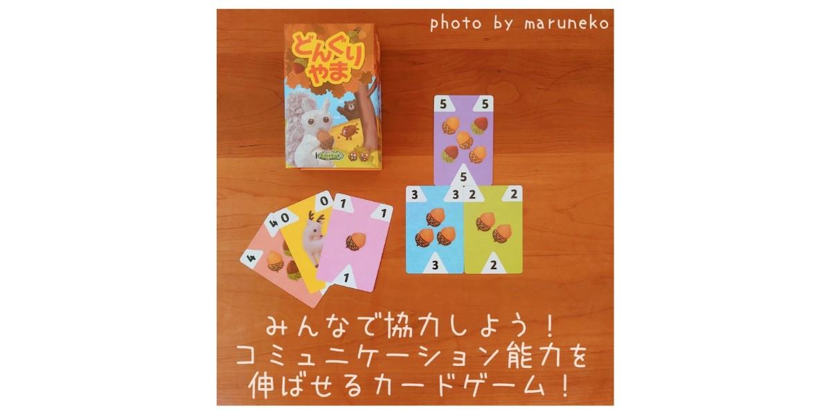 協力しながら足し算・引き算を学ぶカードゲーム【どんぐりやま】